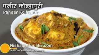 getlinkyoutube.com-Paneer Kolhapuri Recipe - How to make Paneer Kolhapuri?