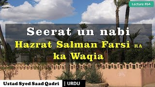 getlinkyoutube.com-Seerat un nabi Lecture 64 - Story of Salman Farsi - Urdu