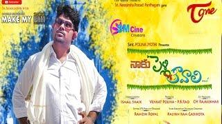 getlinkyoutube.com-Naku Pelli Kavali Telugu Non - Stop Comedy Short Film by Kalyan Ram Gadikota   #TeluguShortfilms