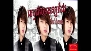 getlinkyoutube.com-លទ្ធផលមនុស្សកំដរ - Keo VeaSna - Lert Porl Monus Kom Dor - Town CD Vol 85【Official Audio】
