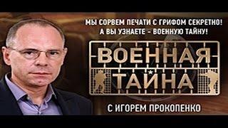 getlinkyoutube.com-Военная тайна Все о самых неудачных операциях иностранного спецназа