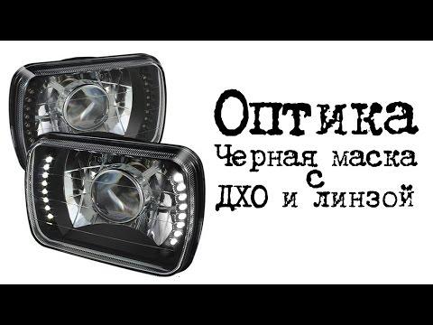 ОБЗОР Оптика (Черная маска с ДХО-Б Линза) фары для ОКА, КАМАЗ, Mazda, Toyota, Ford...)