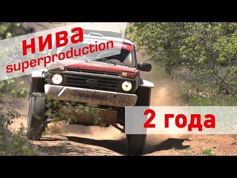 Машина мечты. 2 года ВАЗ (Лада) Нива Пикап Супротек Racing в Ралли рейдах