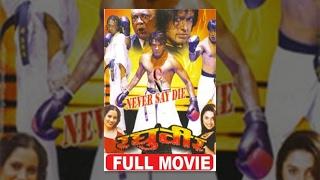 getlinkyoutube.com-RAGHUBIR || रघुबिर  || Nepali Full Movie