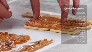 getlinkyoutube.com-Choumicha : Biscuits sablés garnis d'amandes caramélisées | شميشة :  بسكويت باللوز معسل