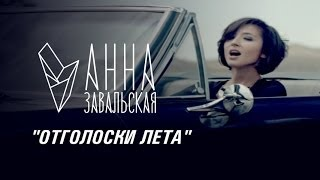 getlinkyoutube.com-Анна Завальская - Отголоски лета (Official video - 2013) [HD]