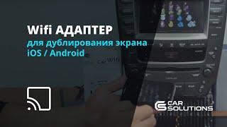 getlinkyoutube.com-Автомобильный Wi-Fi адаптер для дублирования экрана Smartphone/iPhone. Обзор