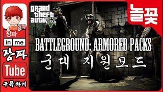 getlinkyoutube.com-GTA5:경찰VS군대 모드(GTA5:Battleground: Armored Packs Mod)1화 - 장파