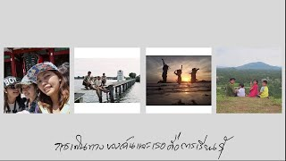 getlinkyoutube.com-ชาติ สุชาติ - การเดินทาง (Backpack) [Lyrics Video]