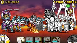 getlinkyoutube.com-Battle Cats, True Form Zombie Cat
