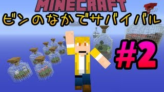 getlinkyoutube.com-ビンのなかでサバイバル Part2 〜お宝ゲット!!!〜