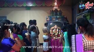 சூரிச் அருள்மிகு சிவன் கோவில் கந்தசஷ்டி நோன்பு முதலாம் நாள் 20.10.2017