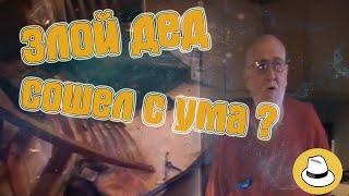 getlinkyoutube.com-ЗЛОЙ ДЕД СОШЕЛ С УМА И РАЗРУШИЛ ВСЕ ВОКРУГ(РУССКАЯ ОЗВУЧКА)