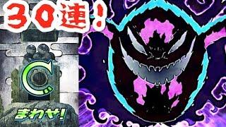 黒ガシャ30連チャン!妖怪ウォッチぷにぷに ランクSS黒い妖怪ウォッチが出現率大! Yo-kai Watch Wib Wob