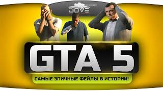 getlinkyoutube.com-Подборка Самых Эпичных Фейлов в GTA Online [Часть 1]. Угар, хардкор и кишки на лопастях! ;)