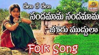 getlinkyoutube.com-Sandamma Sandamma | New Telangana Folk Songs | New Folk Songs | Janapada Songs Telugu