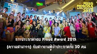 Proud Award 2015 (5/7) Miss Mimosa Queen Thailand