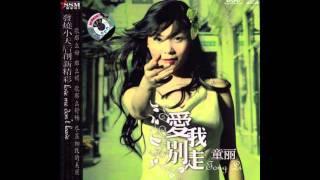 getlinkyoutube.com-眼泪 - 童丽 Tong Li