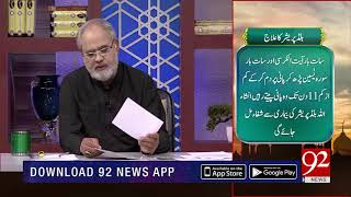 Quote: Hazrat Umar Farooq (R.A) | Subh e Noor | 92NewsHD