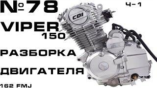 getlinkyoutube.com-VIPER 150 Разборка двигателя