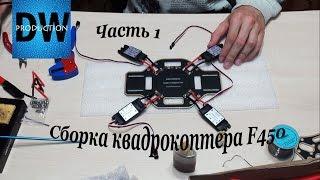 getlinkyoutube.com-Сборка квадрокоптера F450. Часть 1. Пайка контроллеров оборотов.