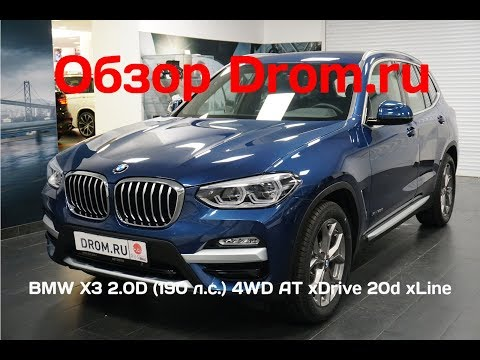 BMW X3 2018 2.0D (190 л.с.) 4WD AT xDrive 20d xLine - видеообзор
