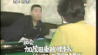 getlinkyoutube.com-山口組札幌入り 一和会 加茂田組長