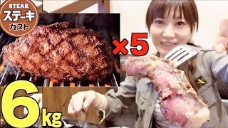 Kinoshita Yuka [OoGui Eater] 5 Well Aged Steaks From Steak Gusto