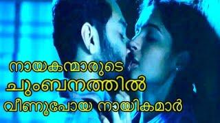 നായകന്മാരുടെ ഒറ്റ ചുംബനത്തിൽ വീണുപോയ നായികമാർ | Kissing Scenes | Malayalam movie Interesting facts