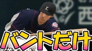 getlinkyoutube.com-プロスピ2015 プロ野球速報プレイ バントだけで逆転します!
