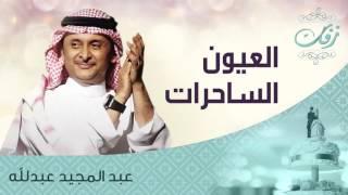 getlinkyoutube.com-عبدالمجيد عبدالله - العيون الساحرات (زفة)   2015
