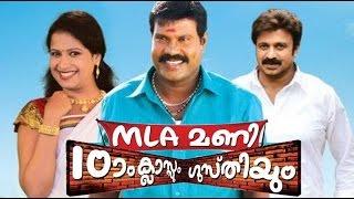 getlinkyoutube.com-MLA Mani Patham Classum Gusthiyum 2011 Malayalam Full Movie | #Malayalam Movies Online | Sreeraman