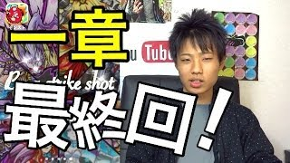 getlinkyoutube.com-【モンスト】第1章 SHIROAアカウントを引退します!!