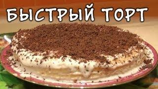 getlinkyoutube.com-Быстрый торт