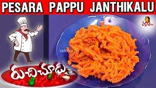 getlinkyoutube.com-Pesara Pappu Jantikalu || Ruchi Chudu || Vanitha TV
