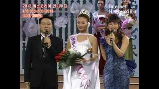 getlinkyoutube.com-1998 미스코리아 대회 Miss Korea 1998