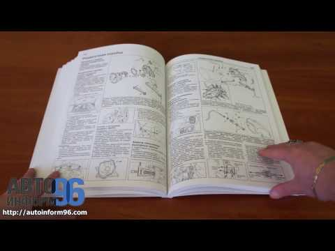 Книга по ремонту Daihatsu Terios Kid
