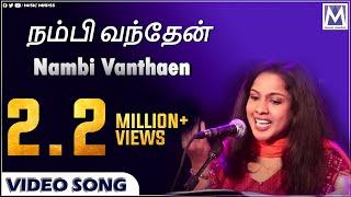 Namo - Nambi Vanthaen | Beryl Natasha, Clement Vedanayagam | Tamil Christian Song