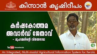 getlinkyoutube.com-Success story of Shri. Mohammed, Karshakothama Award Winner