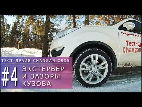 ТЕСТ-ДРАЙВ CHANGAN CS 35 ВЫПУСК 4 (Экстерьер и зазоры кузова)