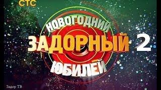 getlinkyoutube.com-Михаил Задорнов. Новогодний Задорный юбилей, часть 2