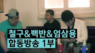 getlinkyoutube.com-철구 & 백반형님 & 엄삼용 합동방송 1부 (15.06.20방송) :: Chul Gu