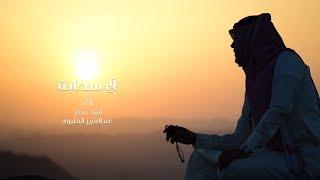 getlinkyoutube.com-في سحابه || فهد مطر- عبدالعزيز العليوي