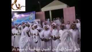 getlinkyoutube.com-زامل ترحيبي قبيلة ال سليم بالشيخ فهد العتيبي