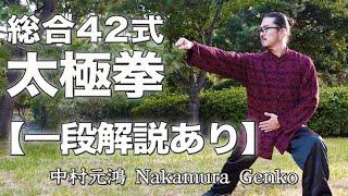 42式総合太極拳【一段解説】42form Taiji-Quan GENKO Nakamura