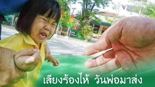 getlinkyoutube.com-น้องถูกใจ | เสียงร้องไห้วันที่พ่อมาส่ง