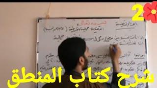 getlinkyoutube.com-منطق الشيخ مهند العتيجاوي القضايا الجزء 2