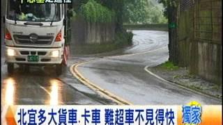 getlinkyoutube.com-[東森新聞HD]不想塞在雪隧  濱海公路賞海景、北宜路程短