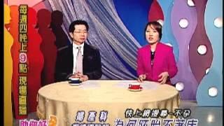 getlinkyoutube.com-助妳好孕  為何胚胎不著床?  TV101 1