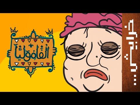 #الفاموليا: الحلقة الثامنة - عروس تحفة!